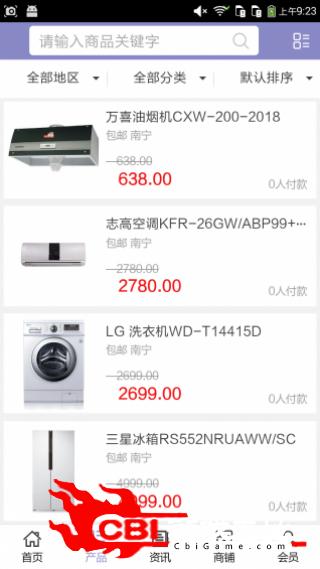 广西家电信息网购物图1