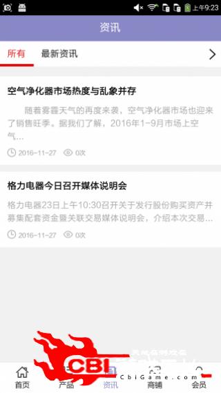 广西家电信息网购物图2