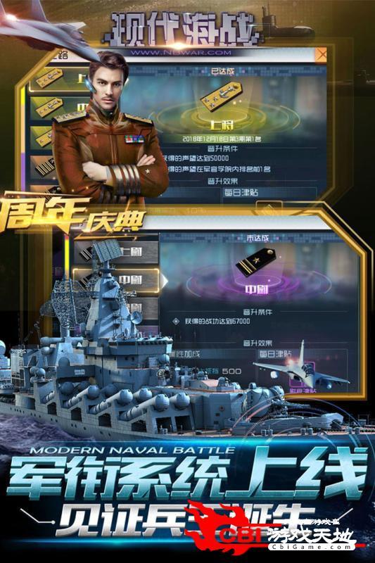 现代海战九游版图0