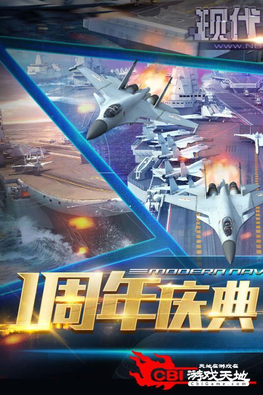 现代海战九游版图4