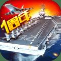 现代海战九游版