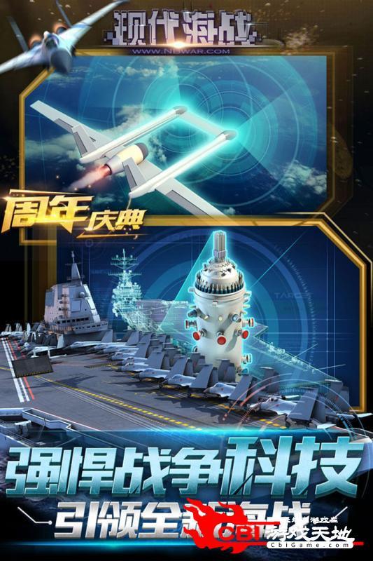 现代海战九游版图2