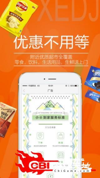 小e到家超市购物充话费软件图3