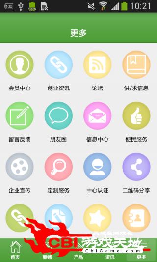 中国绿色农业平台购物图2
