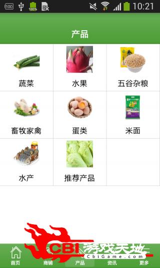 中国绿色农业平台购物图1