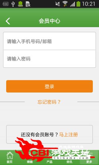 中国绿色农业平台购物图3