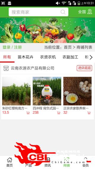 云南农产品商城网购图2