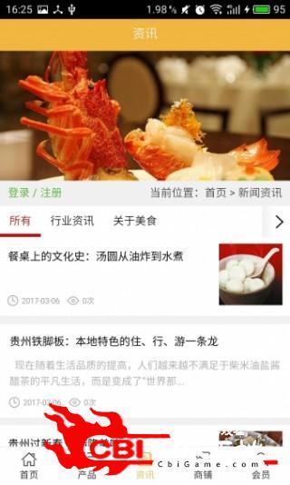 贵州美食娱乐平台购物图2
