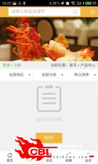 贵州美食娱乐平台购物图1