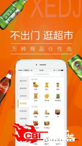 小e到家超市购物充话费软件图1