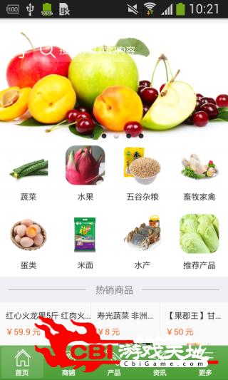 中国绿色农业平台购物图0