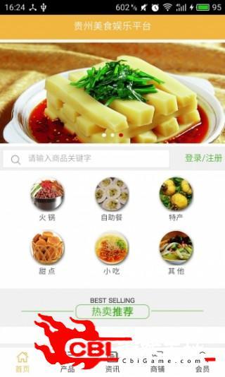 贵州美食娱乐平台购物图0