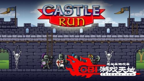 城堡运行图1