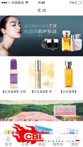 摩西海外购美妆图3