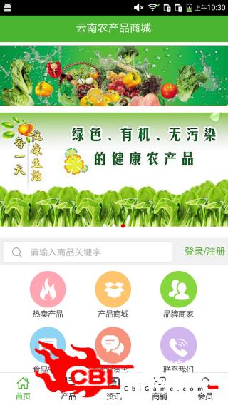 云南农产品商城网购图0