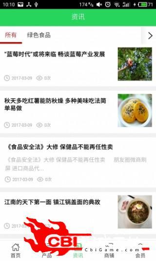 四川绿色食品门户网购图2