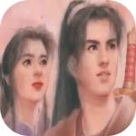 仙剑98柔情