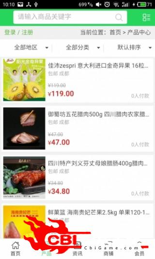 四川绿色食品门户网购图1