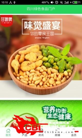 四川绿色食品门户网购图0