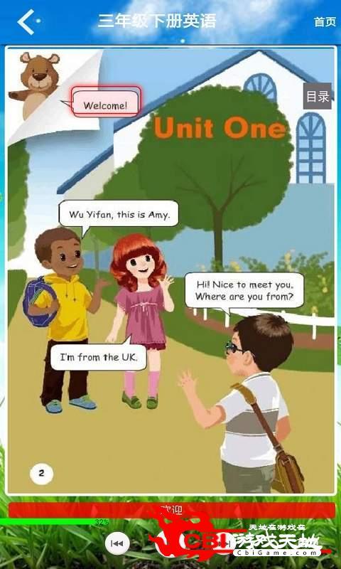三年级英语下册图2