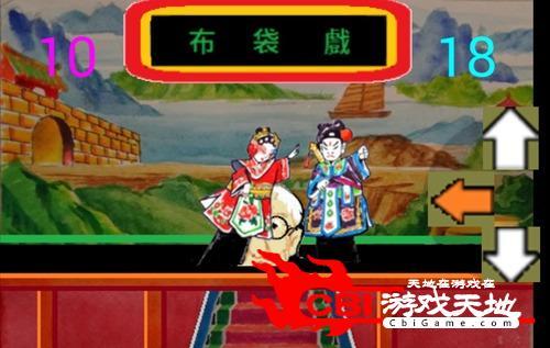 布袋戲大戰魔嶺三鷹图3