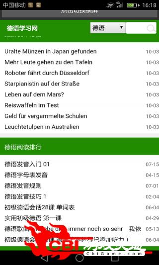 一月学德语学习图2