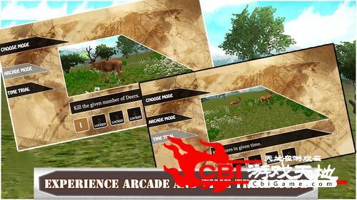 鹿狩獵挑戰3D图4