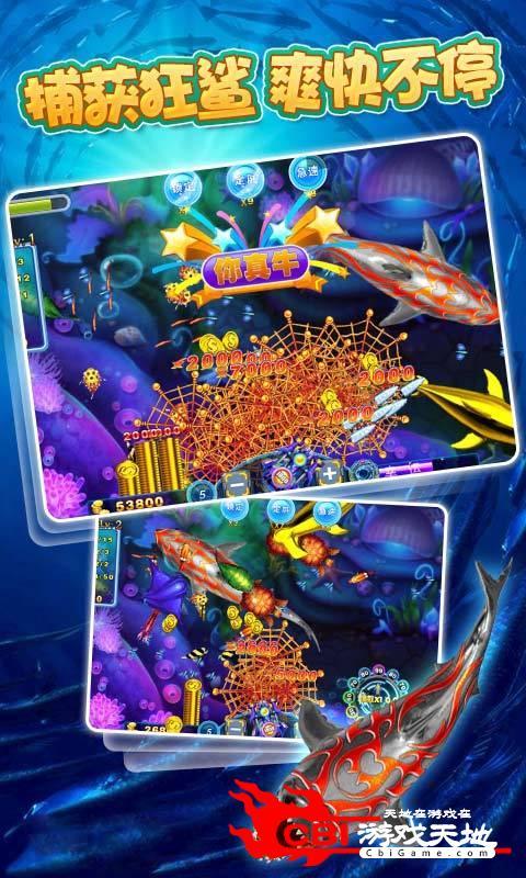 欢乐捕鱼3疯狂版图3