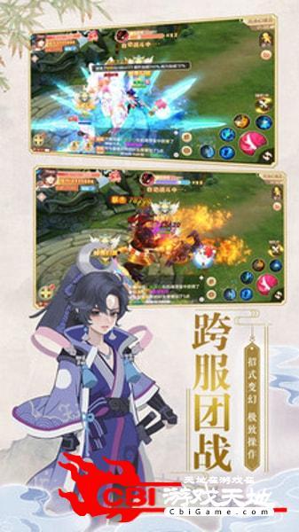 仙神猎场图1