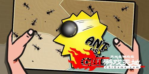 铁球大战蚂蚁图2