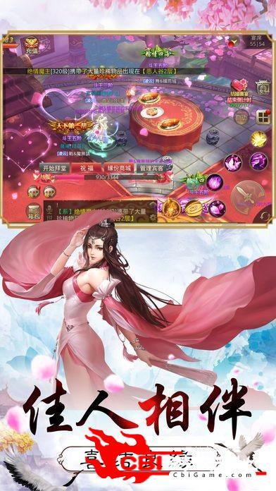 梦幻神武纪元图2