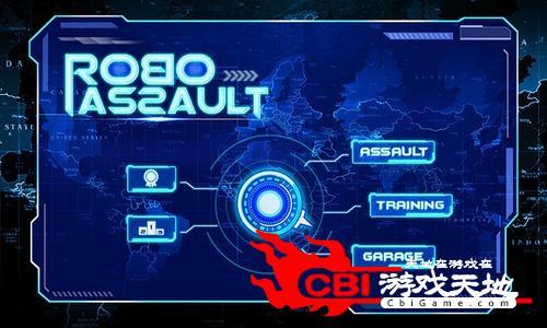 机器人进攻图0