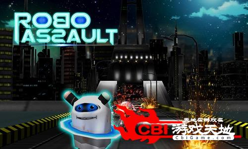机器人进攻图2