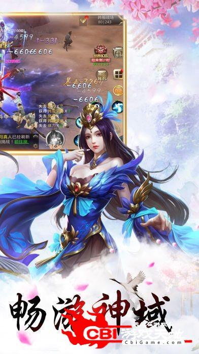 梦幻神武纪元图1