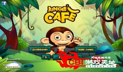 丛林咖啡馆图2