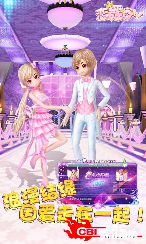 恋舞ol360图0