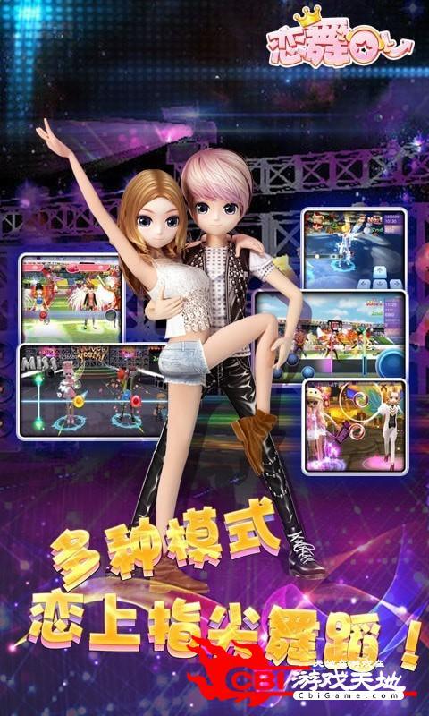 恋舞ol360图3