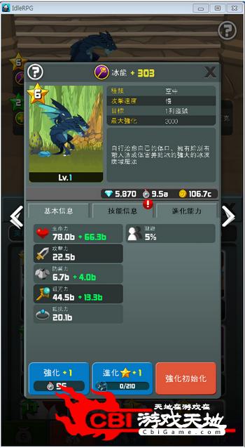 龙之战争图2