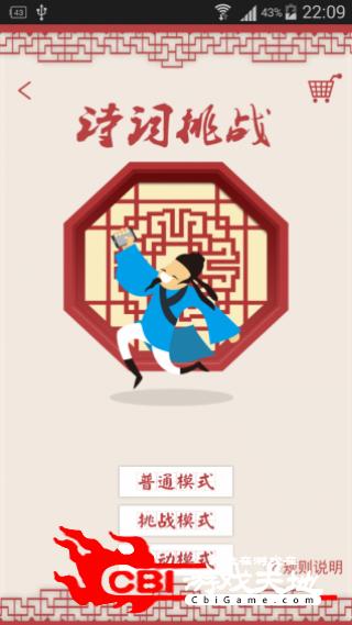 中华好诗词学习图1