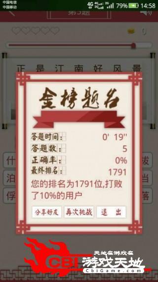 中华好诗词学习图3