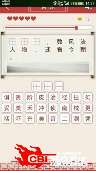 中华好诗词学习图2