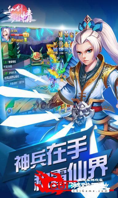 仙剑问情图2