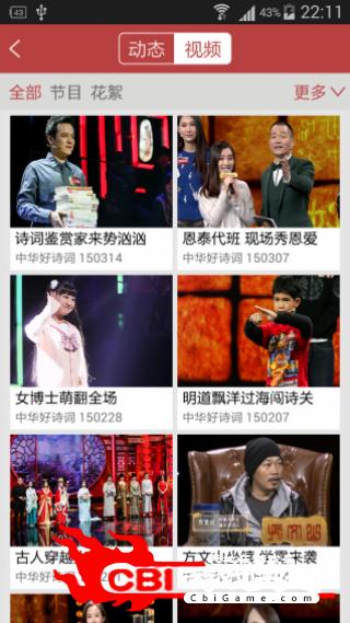 中华好诗词学习图4