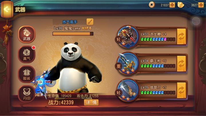 《功夫熊猫:传奇对决》评测:非死忠不要碰