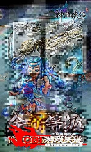 神雕侠侣-2图3