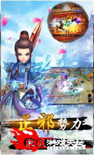 十年江湖图3