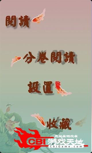 蒙学堂字课图说活动图4