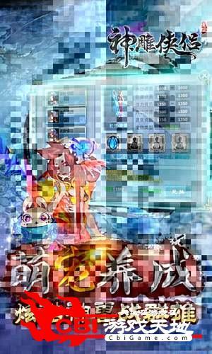 神雕侠侣-2图0
