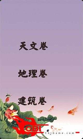 蒙学堂字课图说活动图3