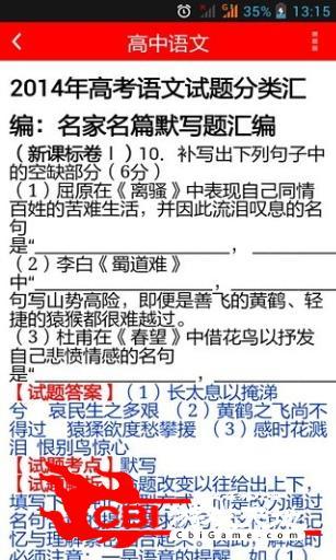 高中语文图3